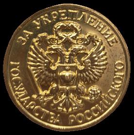 медаль за укрепление государства российского